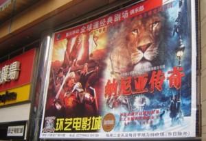 china_aslan_theater_poster_chongqing_yoest_06