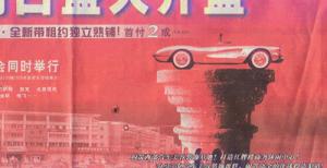 corvette_china