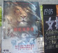 china_aslan_streetside_poster_chengdu_yoest_06