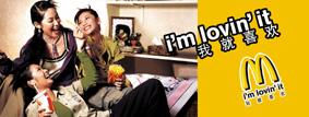 china_im_lovin_it_mcdonald